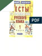 Тесты по грамматике русского языка. В 2 частях. Часть 1 by Н. Г. Ткаченко (z-lib.org).pdf
