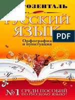 Русский язык. Орфография и пунктуация by Розенталь Д.Э. (z-lib.org).pdf
