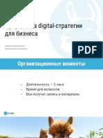 25-08-2020_Prorabotka_digital_strategii_dlya_biznesa_chek_list.pdf