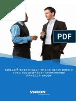 VACON Обзор продукции 2012 рус