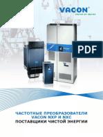 NXP-NXC Брошюра рус