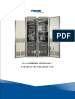 NXP-NXC Рук-во пользователя рус.pdf