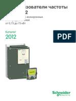 ATV212 каталог 2012 рус