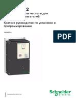 ATV212 краткое рук-во 2014 рус