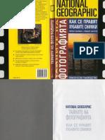 National Geographic - Как се правят хубавите снимки