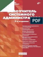 Samouchitel_sistemnogo_administratora_5.pdf
