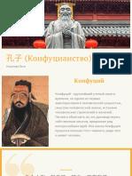 конфуций.pdf