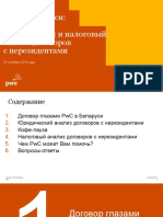 Юридический и налоговый анализ договора (24.10.2019) PwC Беларусь