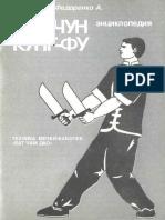 encyclopedia-YoungChun-Kung-Fu_kn6.pdf