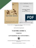 Gradopolov_taktika-boxa.doc