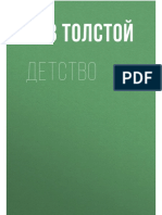 Tolstoyi_L_Detstvootroche1_Detstvo.a6.pdf