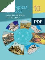 vsem_ist_d_k18v_10kl_prohorov_rus_2019.pdf