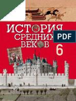 istorija_srednih_vekov_6kl_fedosik_rus_2016.pdf