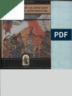 Эпоха гонений на христиан и утверждение христианства в греко-римском мире при Константине Великом - профессор Алексей Петрович Лебедев.pdf
