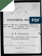 Конспективное изложение чтений по христианской археологии - Николай Васильевич Покровский
