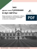 Чек-лист по пакету документов абитуриента