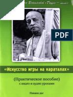 учебник.pdf