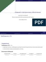 06-requirements.pdf