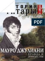 джулиани биография.pdf