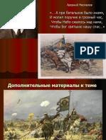 11 обж знамя