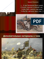11 обж знамя.ppt