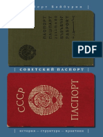 Байбурин А.К. Советский паспорт история - структура - практики. 2017.pdf