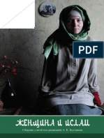Женщина и ислам.pdf