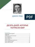 ДЕСЯТЬ ДНЕЙ, КОТОРЫЕ ПОТРЯСЛИ МИР.pdf