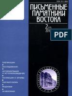 Чудесные деяния шейхов.pdf