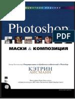 Айсманн Кэтрин — «Маски и композиция в Photoshop» 2007.pdf