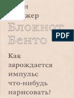 Bloknot_Bento_Kak_zarozhdaetsya_impuls_chto-nibud_narisovat