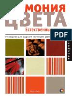 Garmonia_tsveta_Estestvennye_tsveta