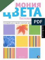 Garmoniya-tsveta_Pastel'nye_tona