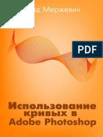 Влад Мержевич Использование Кривых в Adobe Photoshop (2006)