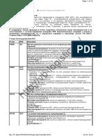 Список-Р-кодов-неисправности-1.pdf