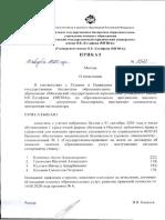 Приказ № 2322 от 10.08.20 О зачислении ИППУ ПОНБ  1к ОФО