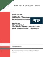 ТКП 45-1.02-298-2014