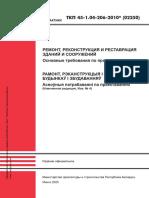 ТКП 45-1.04-206