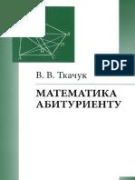 Математика — абитуриенту_Ткачук В.В_2018 18-е изд -944с.pdf
