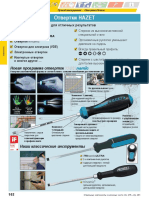 Hazet_catalogue_pages_102_113