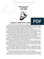10 лит Тургенев биография Сухих