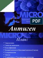 antigeni SveraOxana.M1827.pptx