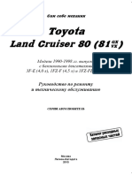 Toyota Land Cruiser 80 1990-98