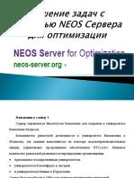 Prezentatsia_NEOS_GAMS (1)