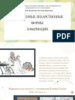 Современные Лекарственные Формы (Презентация)