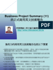 Business Project Summary(11)