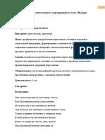 Педагогика практика