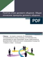 Понятие этики делового общения.pptx