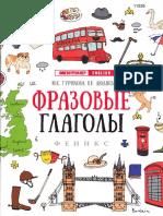 Гурикова Ю. С. Фразовые глаголы