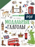 Гурикова Ю. С. Модальные глаголы